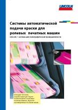 Системы подачи краски для ролевых печатных машин